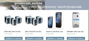 promcom.online промоборудование