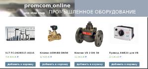 promcom.online сайт оборудования