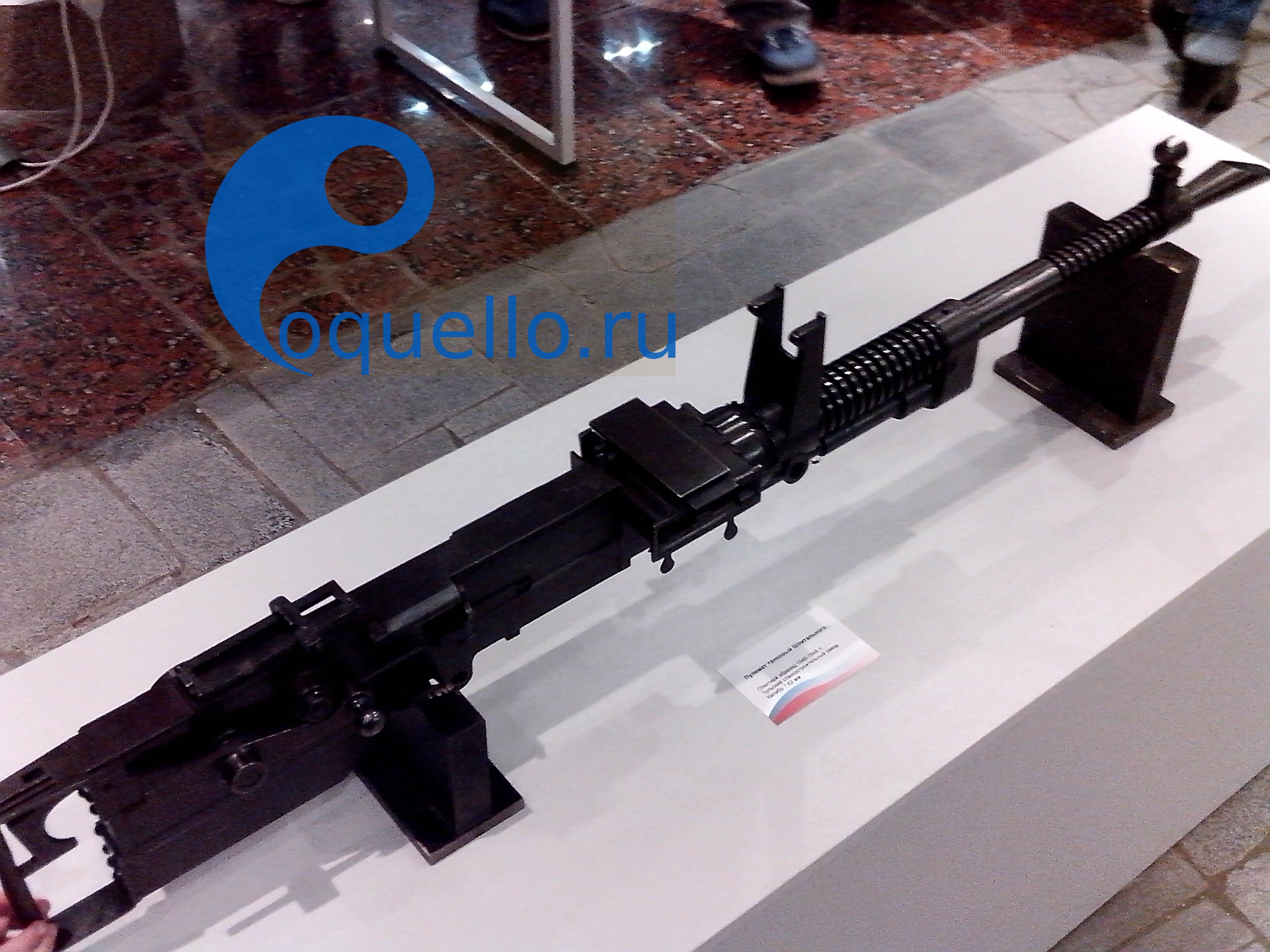 Музей оружия Тула, пулемёт Шпитального