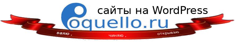 сайты Poquello
