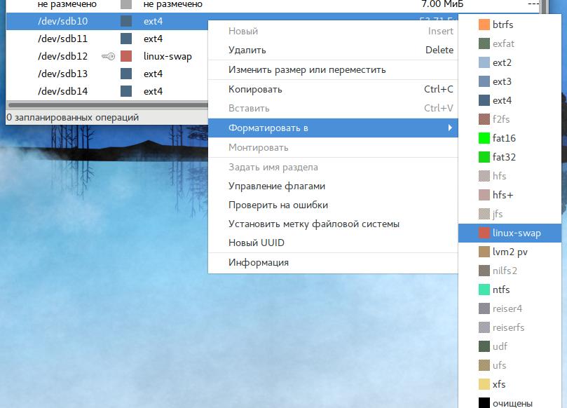 GParted выбор linux-swap