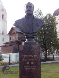 Музей оружия Тула, памятник Гилленшмидту Ф.Г.