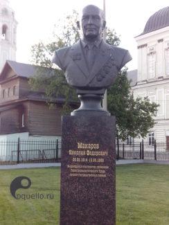 Музей оружия Тула, памятник Макарову Н.Ф.