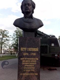 Музей оружия Тула, памятник Петру I Великому.