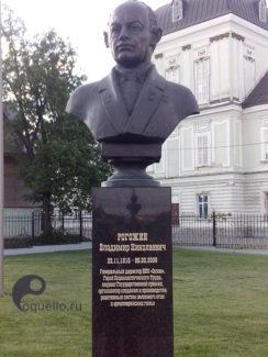 Музей оружия Тула, памятник Рогожину В.Н.