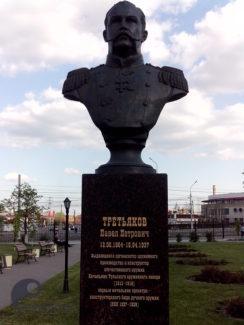 Музей оружия Тула, памятник Третьякову П.П.