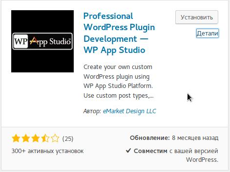 wpas-plugin
