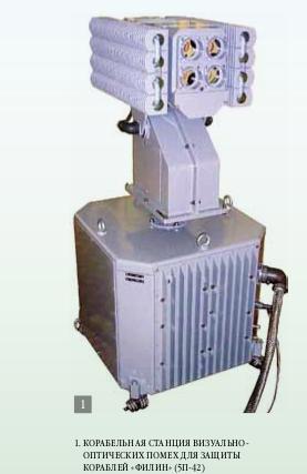 filin 5П-42